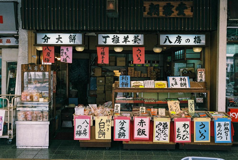 Asagirido-Süßwarenladen in Ginza