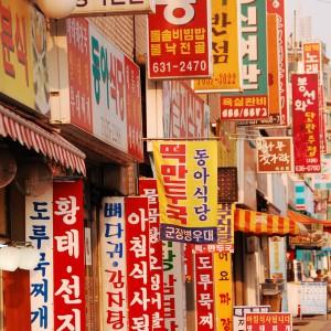 Koreanisch-Kurs Video