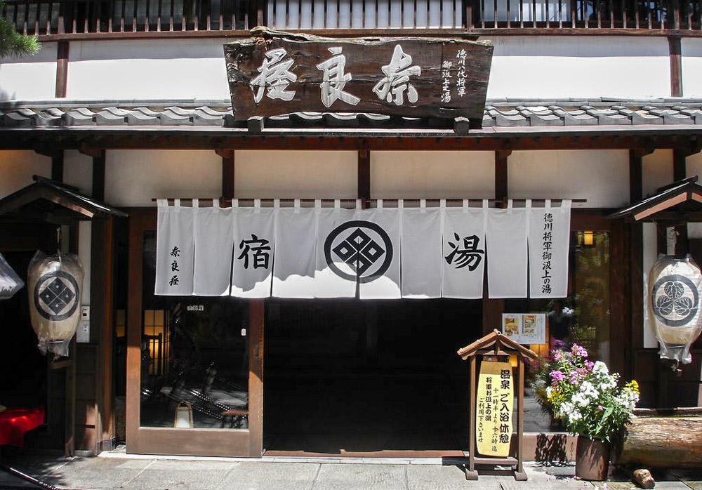 Der Eingang des Naraya Ryokans in Toyosato